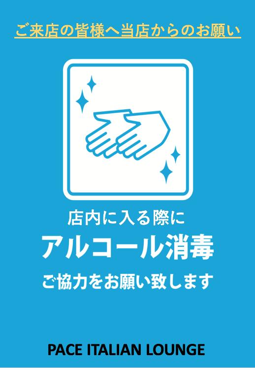 【当店のコロナウイルス対策】