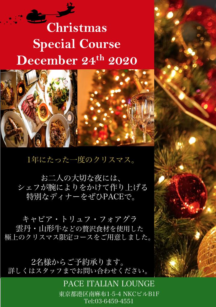 【クリスマスコース受付中♪】